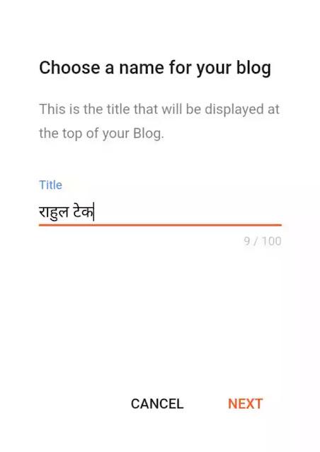 ब्लॉग कसा तयार करावा? स्वतःचा ब्लॉग बनवा फुकट मध्ये