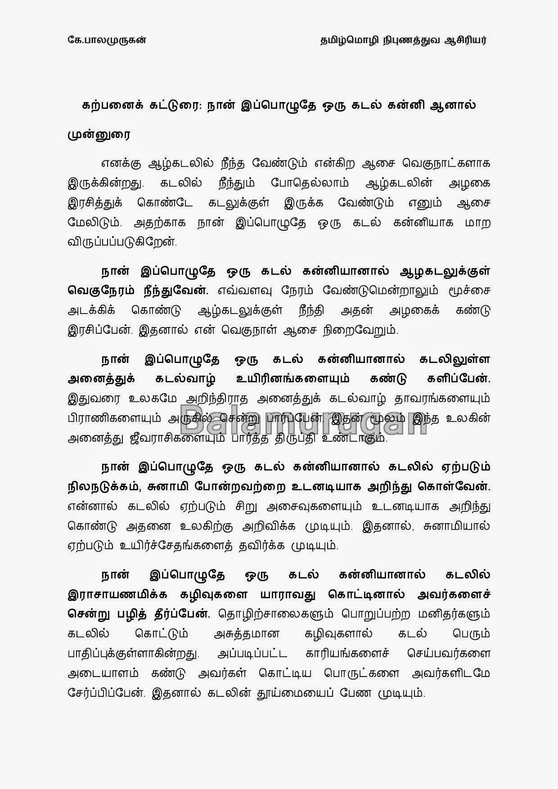 tamil essays for students papers  essays essays in tamil for students perfect