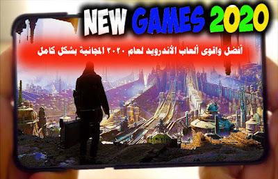 أفضل واقوى ألعاب الأندرويد لعام 2021 المجانية بشكل كامل