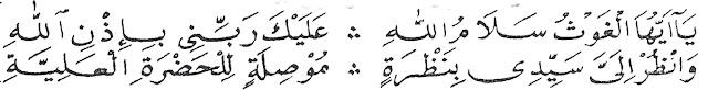 YAA SYAAF'AL KHOLQ1S-SHOLAATU WASSALAAM