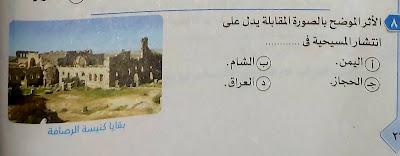امتحان تراكمي للصف الثاني الثانوي | درس حضارات شبه الجزيرة العربية قبيل ظهور الاسلام جزء ثاني | س و ج | اجيال الاندلس