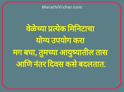 time shayari in marathi