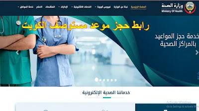 رابط حجز موعد المستوصف بالكويت