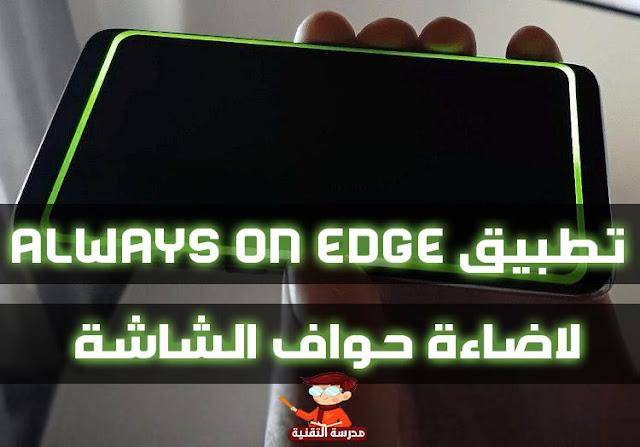 تحميل تطبيق Always On Edge لاضاءة حواف الشاشة واظهار الساعة