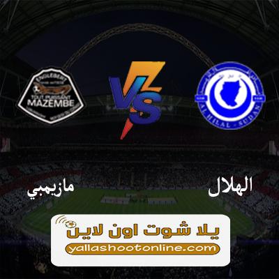 مباراة الهلال السوداني ومازيمبي اليوم