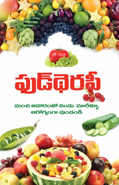 ఫుడ్ థెరఫి | Food Therapy | GRANTHANIDHI | MOHANPUBLICATIONS | bhaktipustakalu