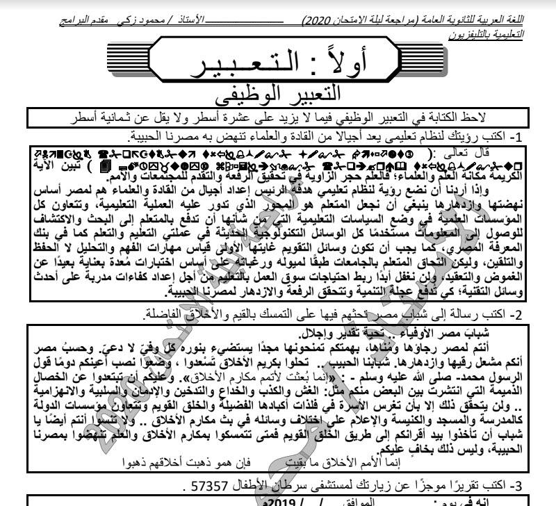 المراجعة النهائية في مادة اللغة العربية من منصة الثانويه العامه (ثانوية دوت نت)2020