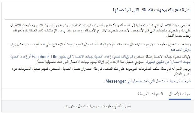 كيفية حذف جهات الإتصال التي تم تحميلها الي فيسبوك تلقائياً
