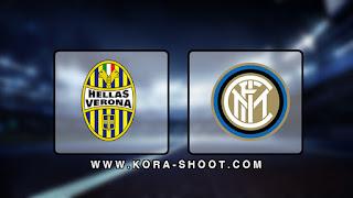 مشاهدة مباراة انتر ميلان وهيلاس فيرونا بث مباشر 09-11-2019 الدوري الايطالي