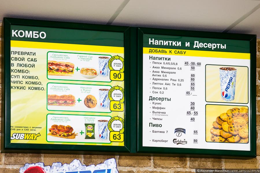 Меню и цены в Subway, Саранск. Напитки, десерты, комбо.