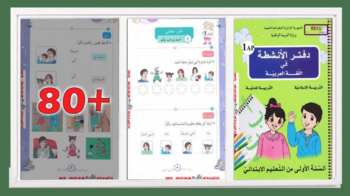 دفتر الأنشطة في اللغة العربية التربية الإسلامية التربية المدنية للسنة الأولى 1 ابتدائي