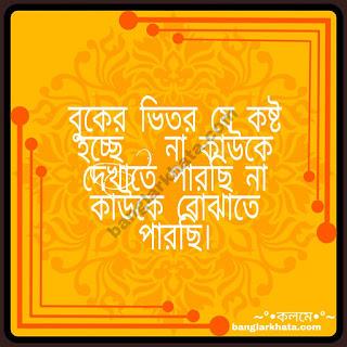 Bengali Sad SMS photos, good morning sms for gf