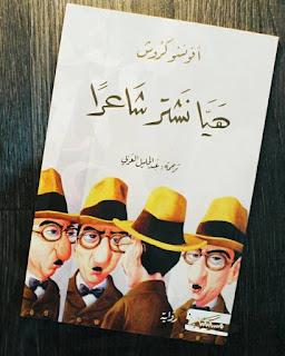 تحميل رواية هيا نشتر شاعراً PDF أفونسوكروش