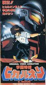 assistir - Gakuen Tokusou Hikaruon - Episódios - online