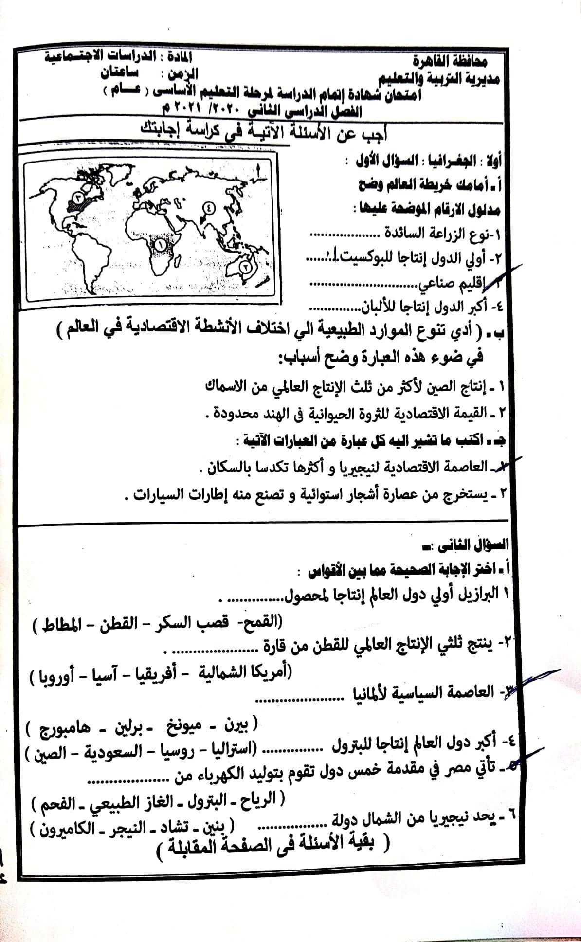 امتحان الدراسات الاجتماعية محافظة القاهرة للصف الثالث الاعدادى ترم ثانى 2021 ونموذج الاجابة