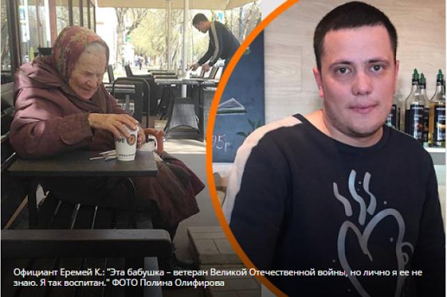 Официант Московского Кафе Каждый День За Свой Счет Угощает Бабушку-Ветерана Чаем