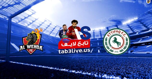 نتيجة مباراة الإتفاق والوحدة اليوم 2021/01/01  الدوري السعودي