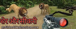 शेर और सीकरी #2 Amazing short story in hindi