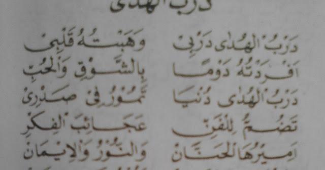 Lirik Syiir Qoshidah Darbul Huda (Jalan Petunjuk)