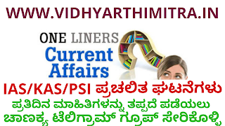 Daily one liner current affairs 29/06/2019   Vidhyarthi Mitra