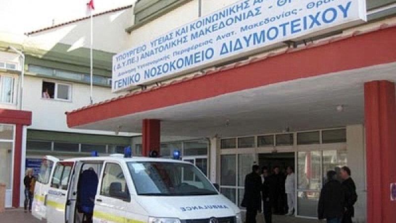 Απάντηση του ΠΑΜΕ στις δηλώσεις του κ. Αδαμίδη για τη λειτουργία του Νοσοκομείου Διδυμοτείχου