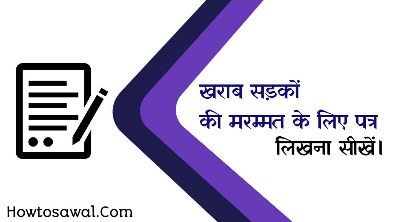 kharab road ko repair karne ke liye application in hindi
