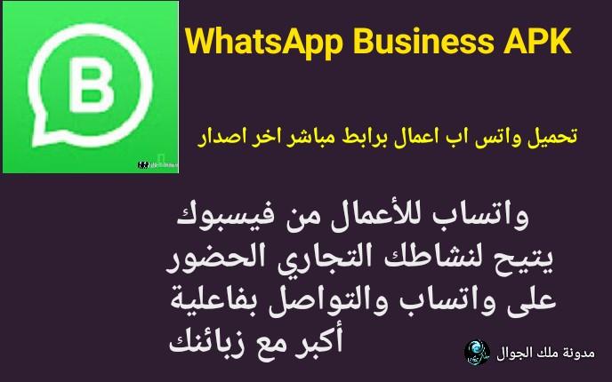 تنزيل واتساب اعمال اخر اصدار WhatsApp Business APK