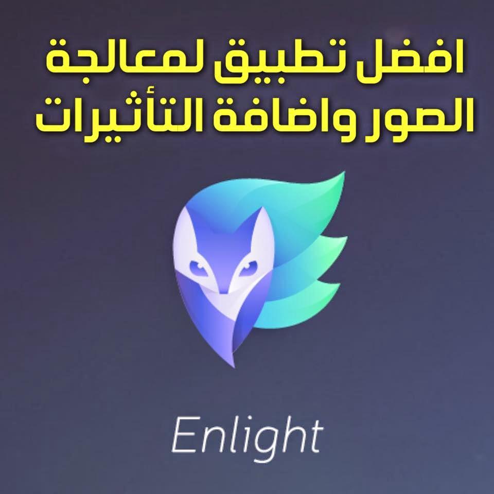 إليكم تطبيق Enlight العملاق التحميل مباشر من اب ستور فقط للايفون