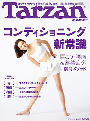 Tarzan (ターザン) Vol.774 zip online dl and discussion
