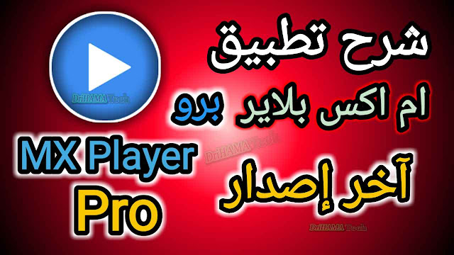 MX Player Pro Review The latest version 2021
