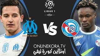 مشاهدة مباراة مارسيليا وستراسبورج بث مباشر اليوم 30-04-2021 في الدوري الفرنسي