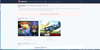 موقع Gametop