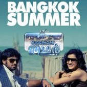 Bangkok Summer 2011 Malayalam Movie Watch Online