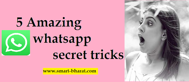 5 Amazing whatsapp secret tricks,WhatsApp photos will not be visible in the phone's gallery