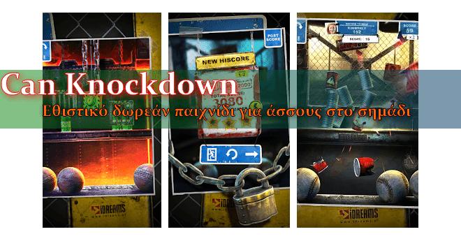 Can Knockdown - Εθιστικό παιχνίδι για παίκτες με καλό σημάδι