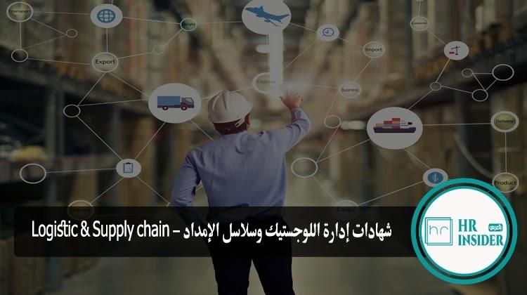 شهادات إدارة اللوجستيك وسلاسل الإمداد - Logistic & Supply chain Certificates