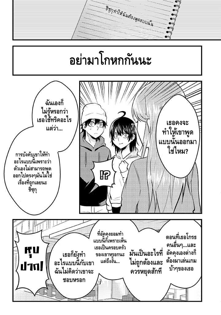 อ่านการ์ตูน My stepsister who says Go die go die to me every day, tries to hypnotize me to fall for her while I was sleeping...! ตอนที่ 6 หน้าที่ 7