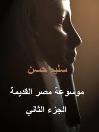 كتاب موسوعة مصر القديمة الجزء الثانى