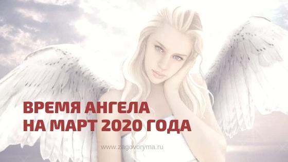 ВРЕМЯ АНГЕЛА НА МАРТ 2020 ГОДА