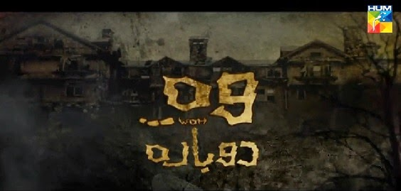 Youtube Woh Dobara Episode 13.Dailymotion Woh Dobara Episode 13