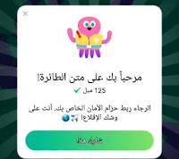 التعارف و انشاء الصداقات من خلال تطبيق آبلو Ablo