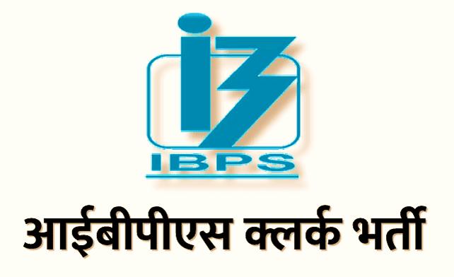 IBPS Institute Logo in blue color