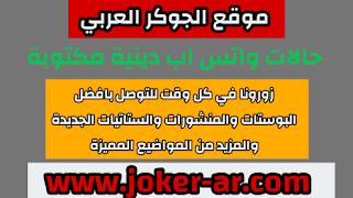 حالات واتس دينية مكتوبة 2021 - الجوكر العربي