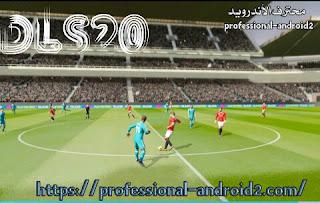 دريم ليج سوكر 2020 Dream League Soccer آخر إصدار للأندرويد.