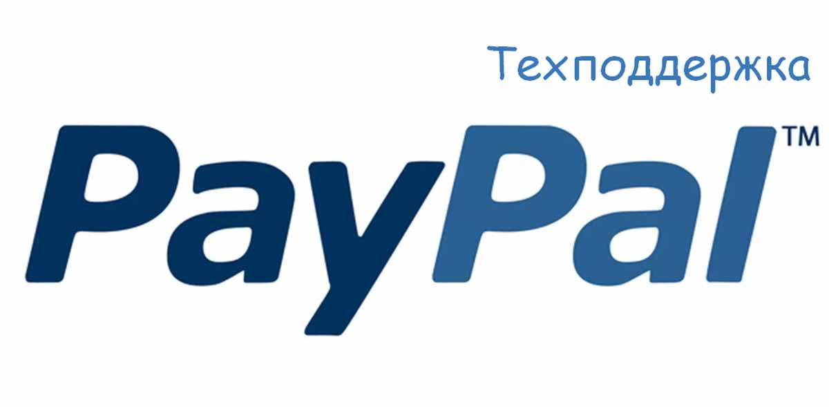 Техподдержка Paypal