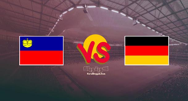 نتيجة مباراة ليشتنشتاين وألمانيا اليوم 2 سبتمبر 2021 في تصفيات أوروبا المؤهلة لكأس العالم 2022