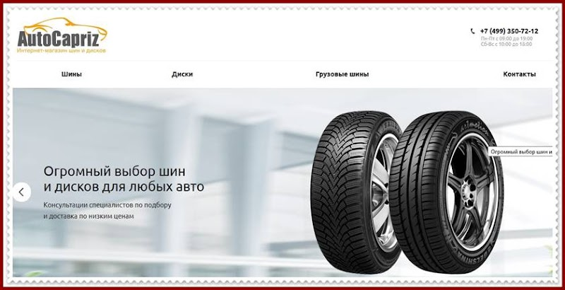Мошеннический сайт autocapriz.ru – Отзывы о магазине, развод! Фальшивый магазин