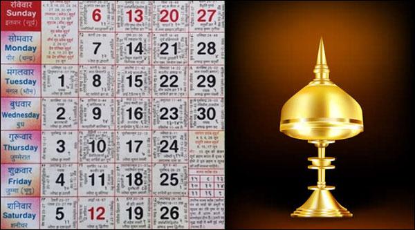 Assamese Calendar June 2021