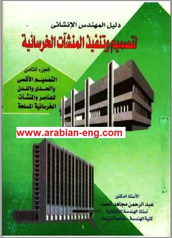 كتاب الدكتور عبدالرحمن مجاهد في التصميم الجزء الثامن PDF