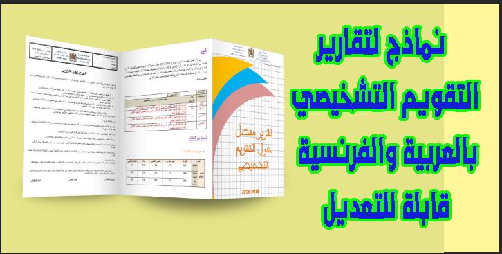 نماذج لتقارير التقويم التشخيصي باللغة العربية والفرنسية قابلة للتعديل word